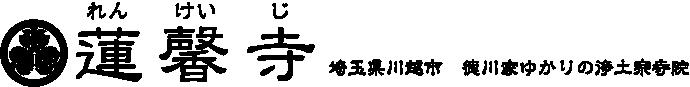 蓮馨寺 埼玉県川越市